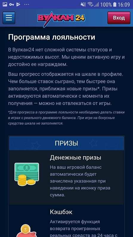 Вулкан 24 клуб онлайн скачать бесплатно