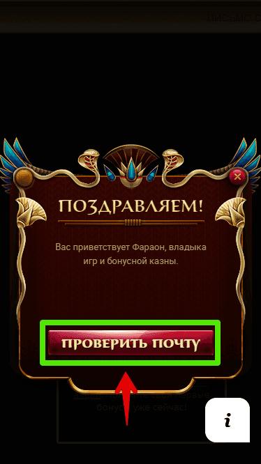 проверка почты казино фараон мобильная версия