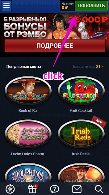 пополнить счет казино гмс делюкс